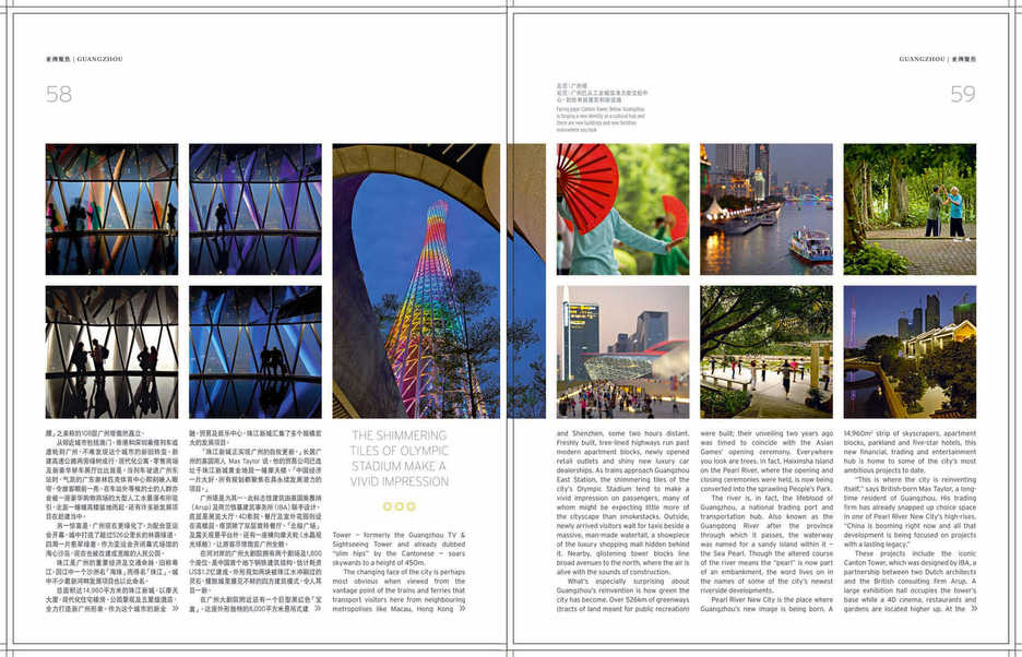 Air Macau Magazine article about Guangzhou architecture page 2