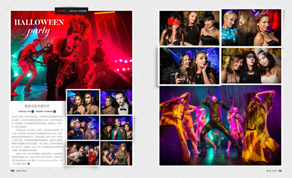 China Rouge nightclub Halloween party magazine feature