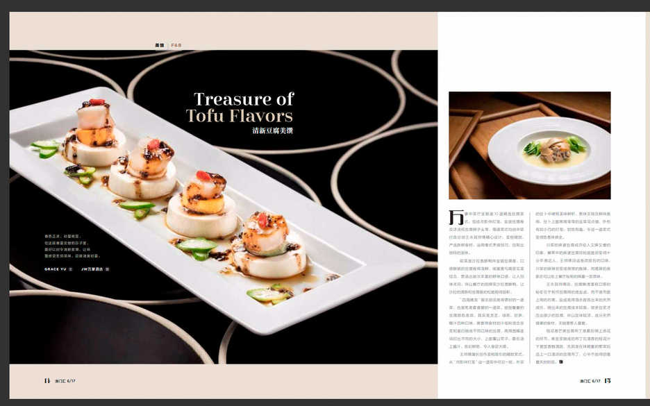 Macau Inc Magazine Man Ho tofu feature story screenshot